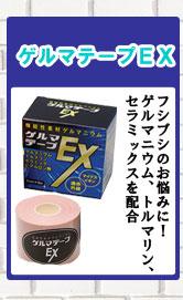 ゲルマテープEX 【フシブシのお悩みに!ゲルマニウム、トルマリン、セラミックスの健康テープ】