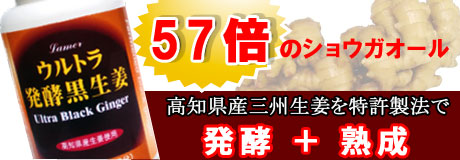 NHKの朝の人気番組で放映された! ウルトラ発酵黒生姜
