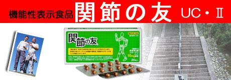 II型コラーゲン UC-IIを豊富に含む健康食品!!