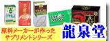 原料メーカー龍泉堂のサプリメント