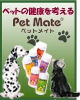 ペットの健康を考える。ペットの健康食品のバナーです
