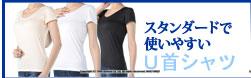 健繊クールスピードU婦人首シャツ