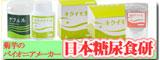 菊芋のパイオニアメーカー日本糖尿食研