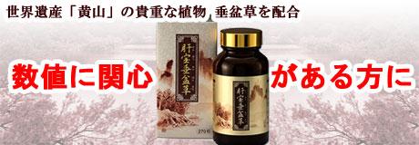 古くから肝臓に効く自然の妙薬として重宝されてきた、垂盆草が主成分。