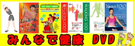 健康DVD
