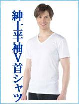 クールスピード紳士半袖Vシャツ