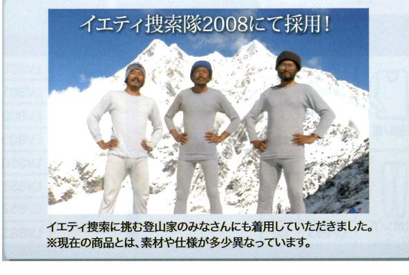 エレベスト登山隊が信頼する肌着!「ひだまり健康肌着」2014年冬モデル!