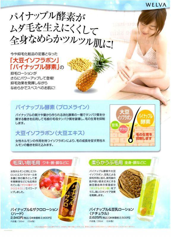 パイナップル&ザクロは基本の抑毛成分、パイナップル酵素に大豆イソフラボンと豆乳を配合し、さらに「ザクロ種子(ザクロエキス)」をプラス