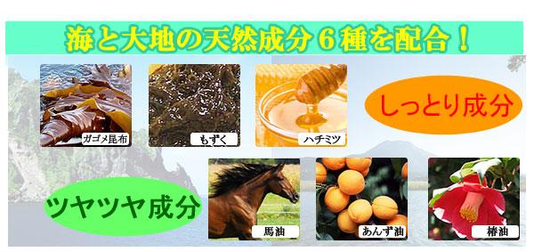 大地と海の6成分配合。もずく、ガゴメ昆布、蜂蜜、馬油、あんず油、椿油